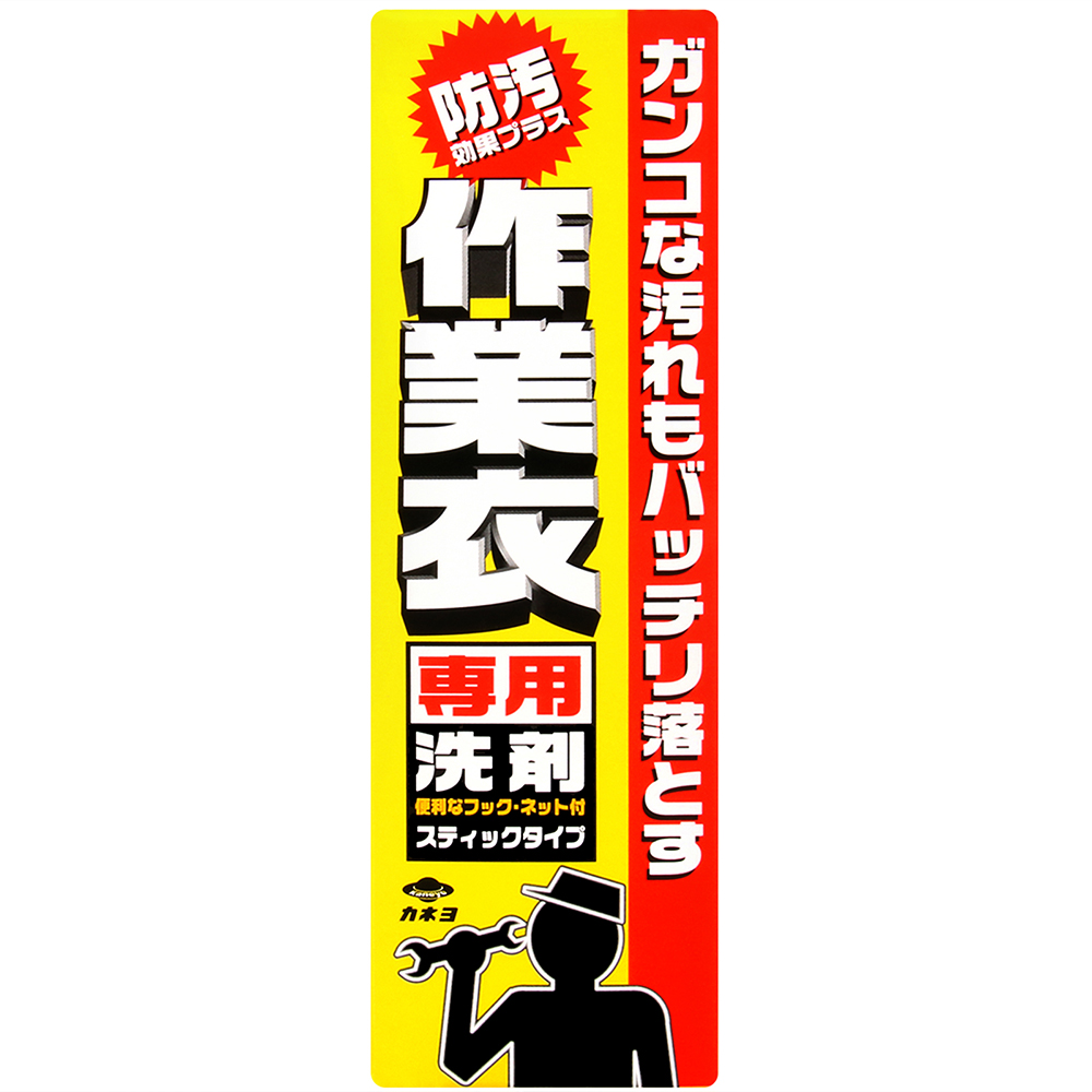 KANEYO 工作服專用洗衣皂(110g)