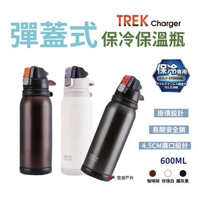 【Pearl Metal】日本 TREK charger 彈蓋式保冷保溫瓶-600ML (悠遊戶外)