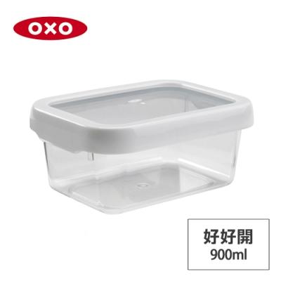 美國OXO 好好開密封PP保鮮盒0.9L(快)