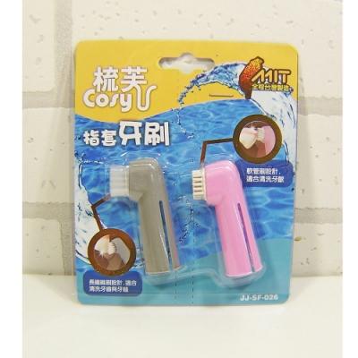 Cosy 梳芙 指套牙刷SF026