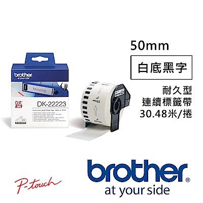 Brother DK-22223 連續標籤帶 ( 50mm 白底黑字 ) 耐久型紙質