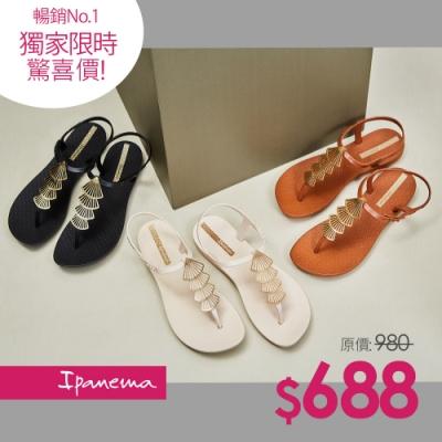 【時時樂限定】Ipanema 夏日涼鞋