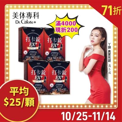 【Dr.Calorie美体專科】打卡錠EX+4盒(共120顆)