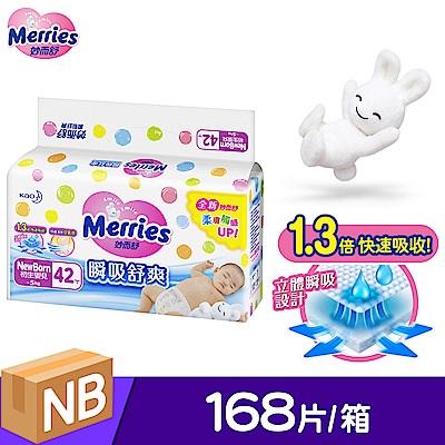 妙而舒 瞬吸舒爽紙尿褲(NB) (42片X4包/箱購)