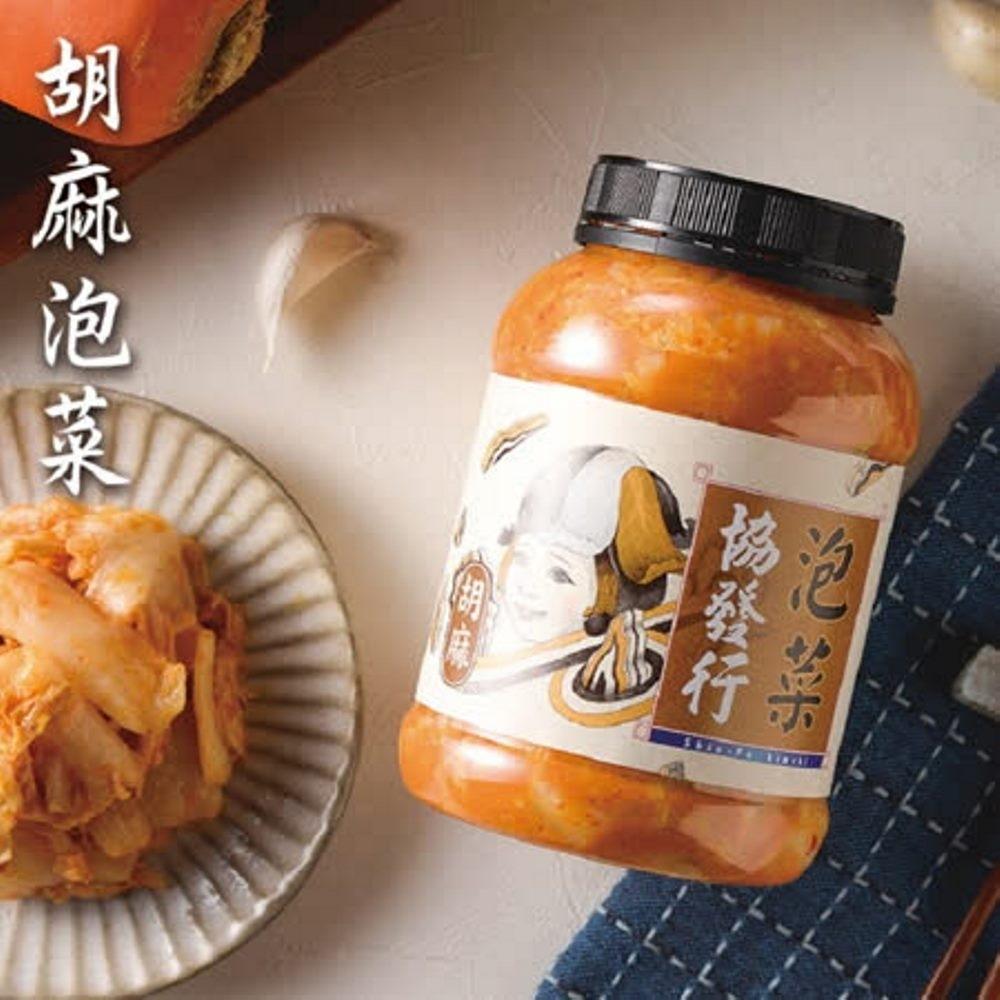 金門協發行 胡麻泡菜(650g/瓶)