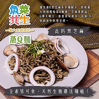 城田魚菜共生 義大利甜羅勒蒸Q麵 高鈣黑芝麻拌麵(素)(4包/袋)