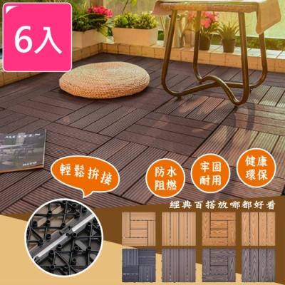 【Meric Garden】環保防水防腐拼接塑木地板6入/組 (L型直條紋款柚木色)