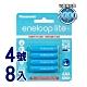 Panasonic-enelooplite低自放4號鎳氫充電電池-藍鑽輕量款(8入) product thumbnail 1
