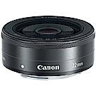 Canon EF-M 22mm F2.0 STM 定焦鏡頭 平輸