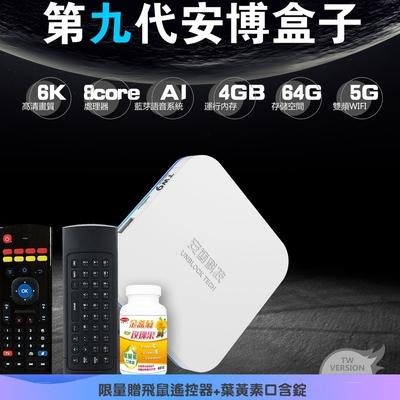 安博盒子UBOX9純淨版 X11 PRO MAX官方公司貨4G+64G版-快