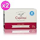 加拿大 Caprina 山羊奶滋養皂-經典原味(110g-2入)