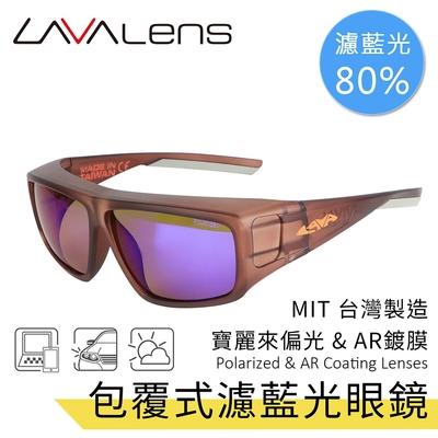 LAVAlens Polarized AR Coating 台灣製包覆式寶麗來偏光濾藍光眼鏡