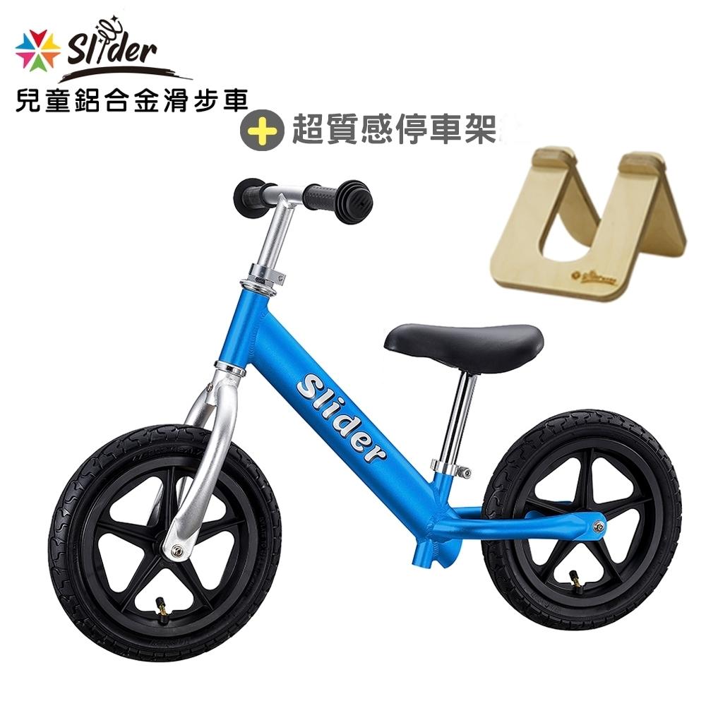 Slider 兒童鋁合金滑步車+停車架(四色可選)