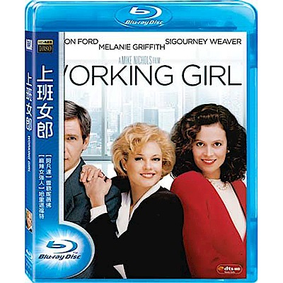 上班女郎 Working Girl  藍光 BD