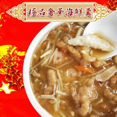 老爸ㄟ廚房‧皇品經典褒湯-海鮮羹 (1000g/包)