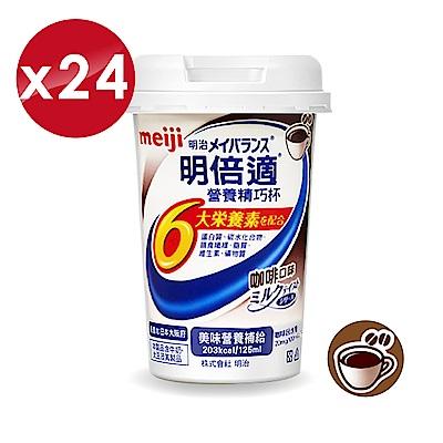 明治 明倍適精巧杯(咖啡口味) 125mlX24瓶 (新包裝)