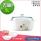 康寧Corningware 5L方形康寧鍋-花漾彩繪