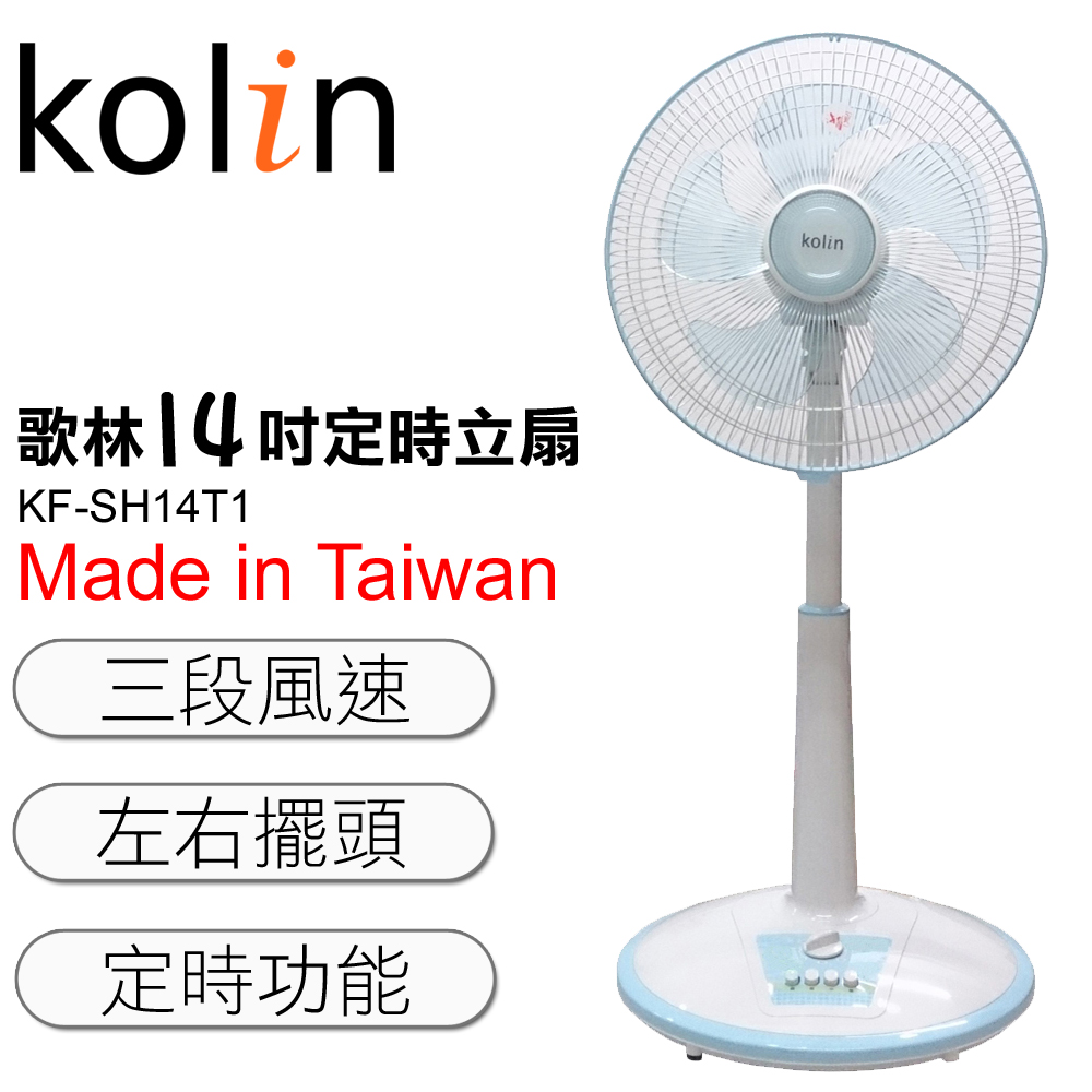 kolin歌林14吋節能定時涼風座立扇(KF-SH14T1)
