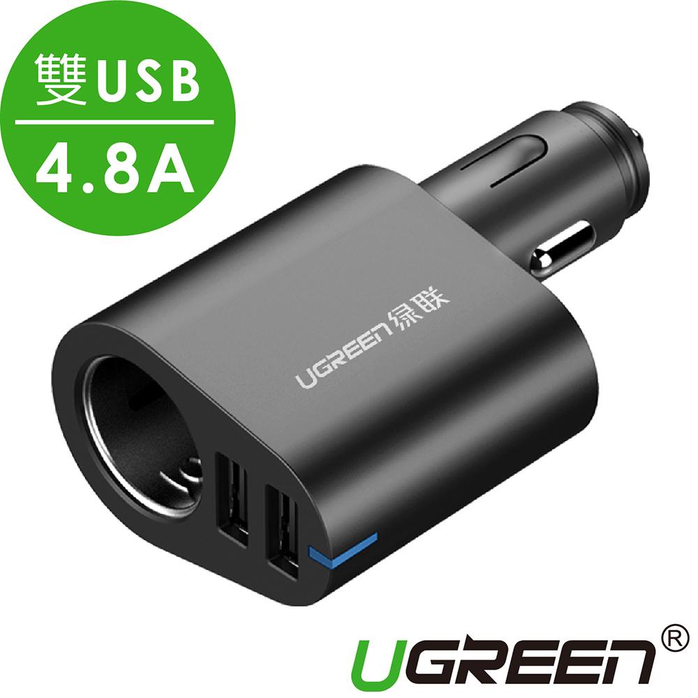 綠聯 車用快充擴充點煙器雙USB 4.8A