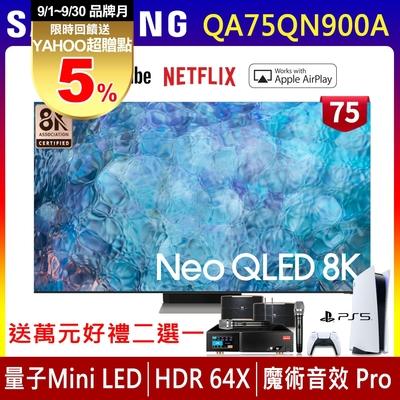 【9/1~30送超贈點5%】SAMSUNG三星 75吋 8K Neo QLED量子連網液晶電視 QA75QN900AWXZW