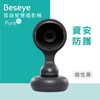 Beseye Pure 雲端智慧攝影機-個性黑