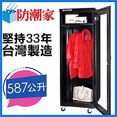 防潮家587公升時尚黑大型防潮衣櫃D-650C-生活防潮指針型