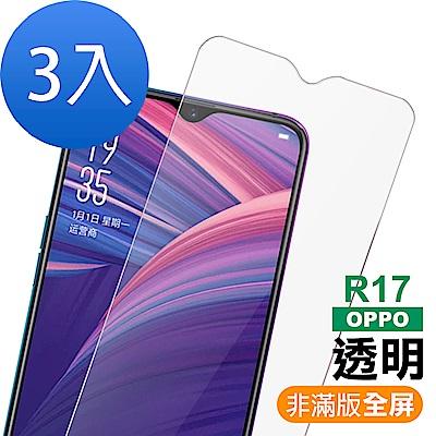 OPPO R17 透明 9H 鋼化玻璃膜 手機螢幕 防撞 防摔 保護貼-超值3入組