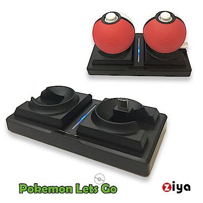 [ZIYA]任天堂 SWITCH 精靈球/寶貝球專用充電支架組合 雙顆歡樂款