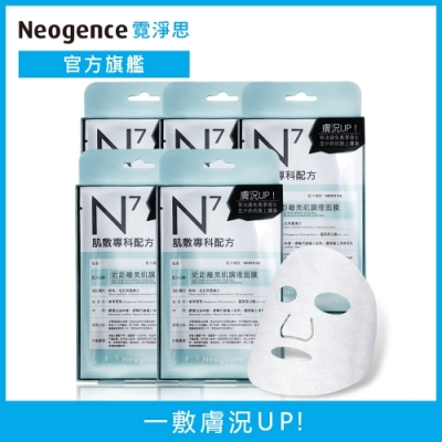 Neogence霓淨思 N7近距離美肌調理面膜5入組(共20片)