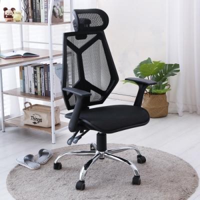 澄境 台灣製高背全網附頭枕透氣辦公椅/電腦椅