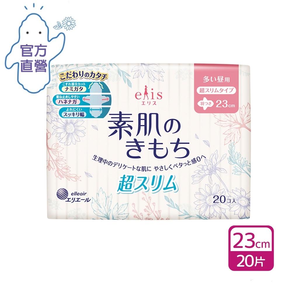 日本大王elis愛麗思清爽零感日用超薄衛生棉 23cm(20片/包)