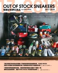 鞋頭必收夢幻逸品-OUT-OF-STOCK-SNEAKERS-2017-2018