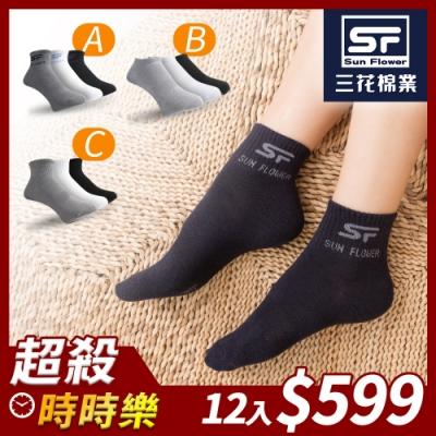 [時時樂獨家限定] 三花經典熱銷休閒襪/隱形襪.襪子(12雙組)