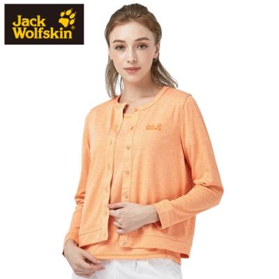 【Jack Wolfskin 飛狼】女 防曬外套 長袖開襟罩衫 (膠原蛋白紗)『粉橘』
