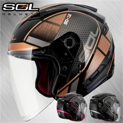 【SOL】SO-7E 幻影 安全帽│加長型鏡片│內藏墨鏡│鴨尾導流翼設計