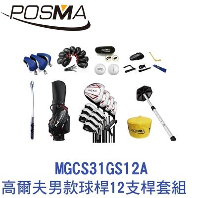 POSMA 高爾夫球桿 男款球桿 12支球桿套組 黑 MGCS31GS12A
