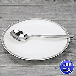 Linox 316不鏽鋼大圓匙19.5cm湯匙(3入組)
