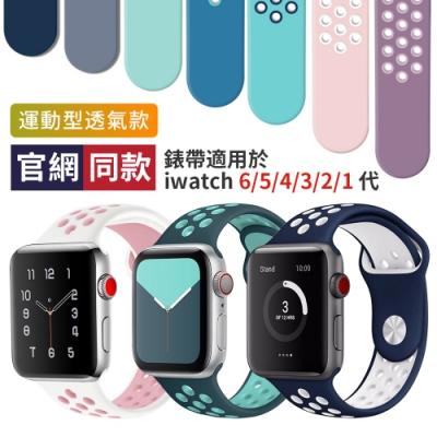 Apple Watch Series 6/5/4/3/2/SE 潮牌雙色矽膠運動型錶帶 透氣網洞替換錶帶 手錶帶