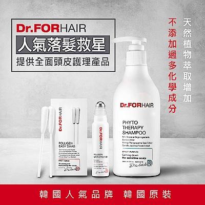 [時時樂限定] 韓國Dr.FORHAIR 頭皮豐盈/清潔/控油聖品 任選均一價431