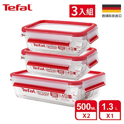 Tefal法國特福 德國EMSA原裝MasterSeal無縫膠圈玻璃保鮮盒 三件組