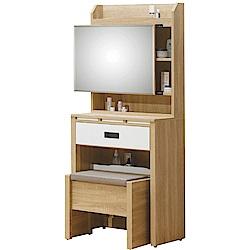 文創集 亞當時尚2尺側推式鏡面化妝台/鏡台(含化妝椅)-60x40.3x153.3cm免組