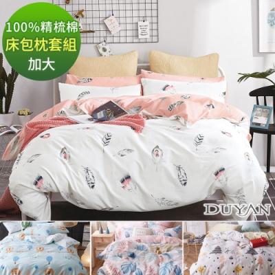 DUYAN竹漾-100%精梳棉/200織-雙人加大床包三件組-多款任選