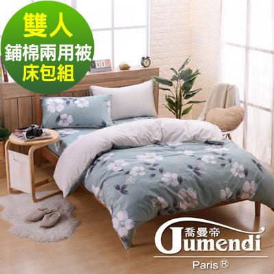 喬曼帝Jumendi 台灣製活性柔絲絨雙人四件式兩用被床包組-花開綠意