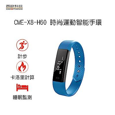 西歐科技時尚運動智能手環CME-X8-H60(天空藍)