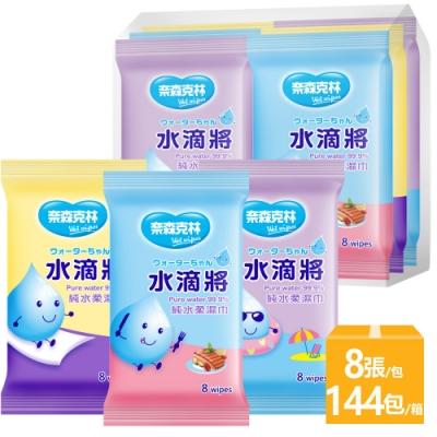 [限時搶購]奈森克林 水滴將純水柔濕巾8抽6包x24組一箱(共144包)
