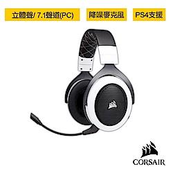 【CORSAIR海盜船】HS70 無線7.1環繞聲道電競耳機 |白