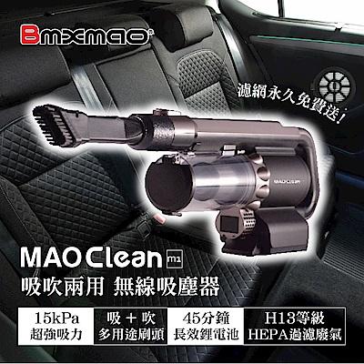 日本Bmxmao MAO Clean M1 吸塵+吹氣 超強吸力 車用無線