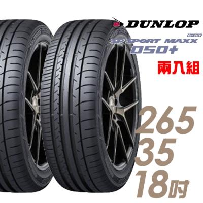 【登祿普】SP SPORT MAXX 050+ 高性能輪胎_二入組_265/35/18