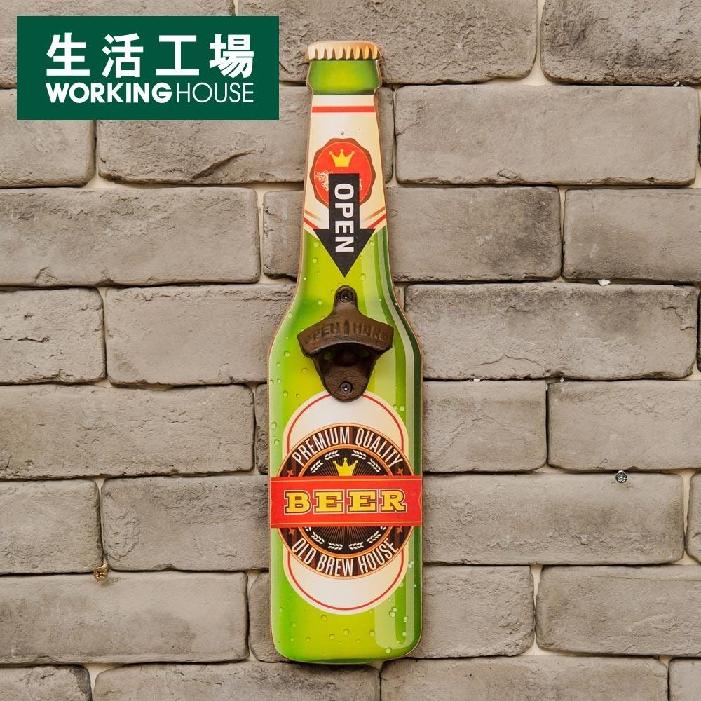【倒數6%回饋再折100-生活工場】Beer曲線瓶開瓶掛飾