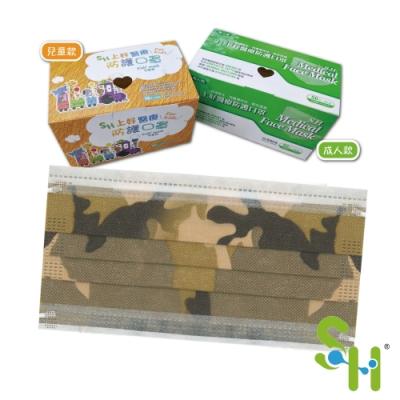 上好生醫 雙鋼印醫療防護口罩(成人用/未滅菌)-沙漠迷彩(50入/盒)
